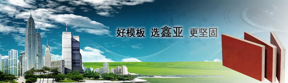 超高层建筑竞博app官方下载 夹板 红板