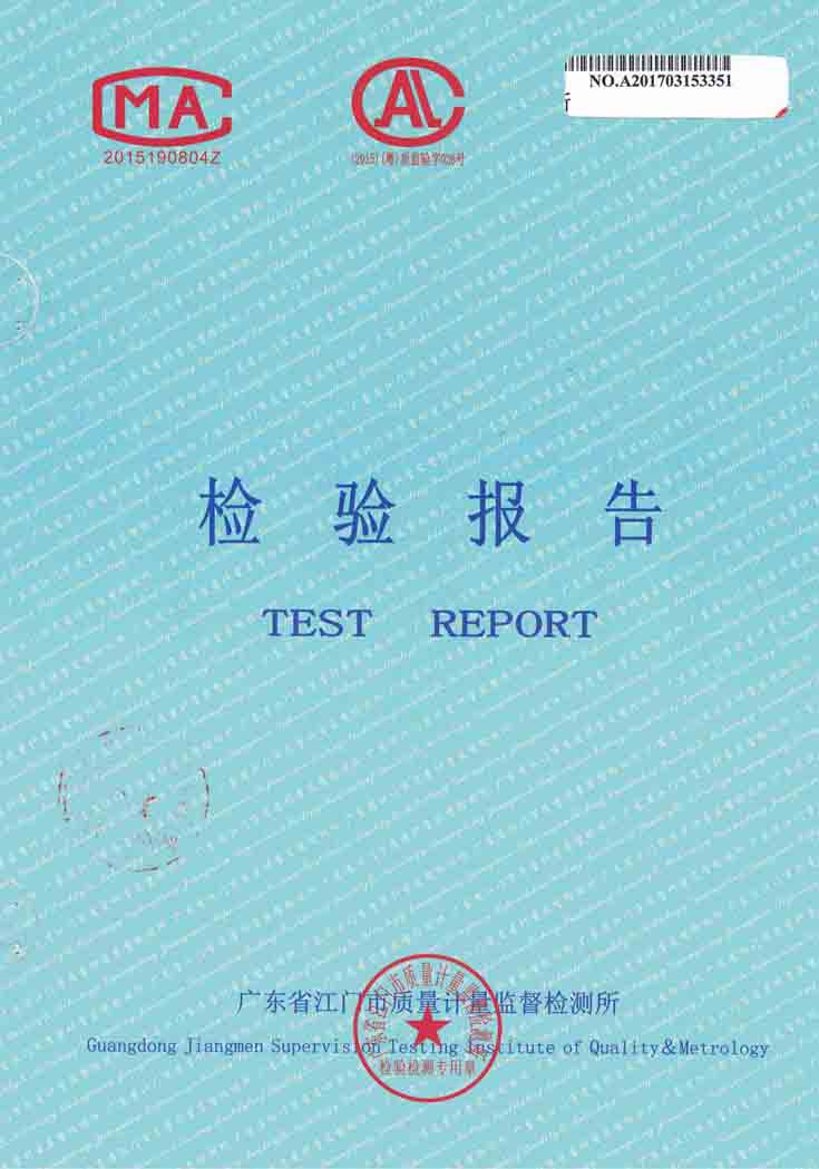 《检验报告》