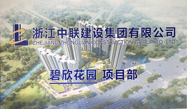 浙江中联建设集团有限公司--碧欣花园