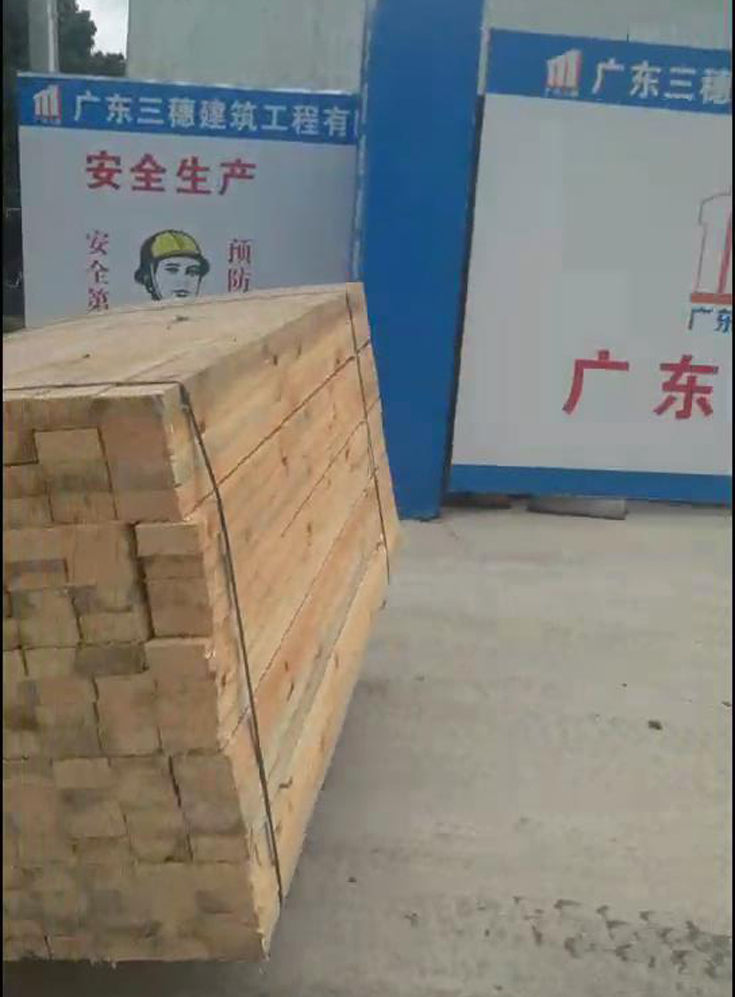 广东三穗建筑工程有限..